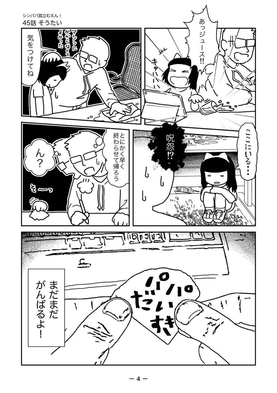 そうたい_出力_004
