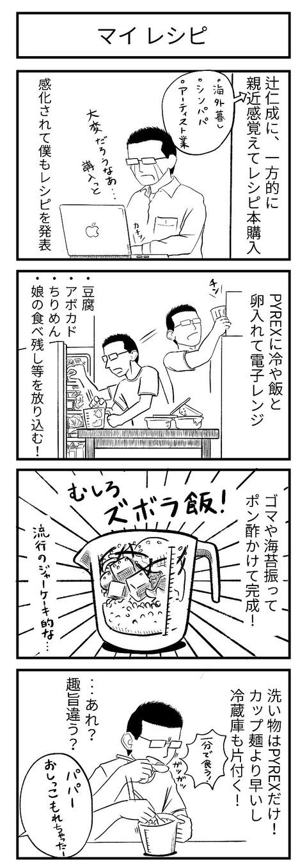 011_マイ レシピ_half