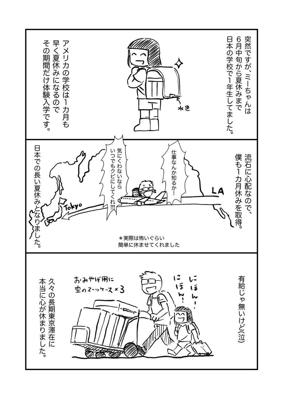 コミック3_出力_001