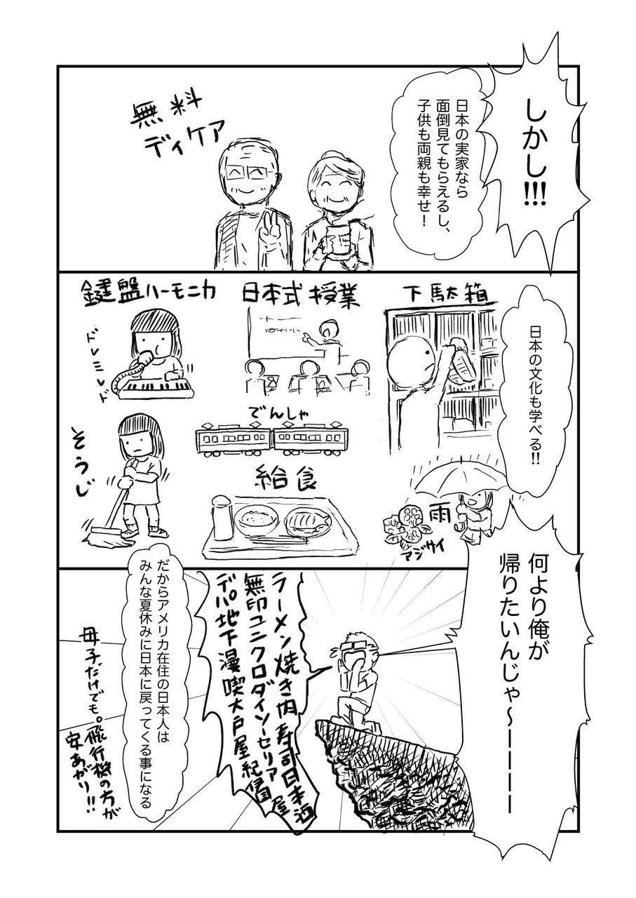 コミック3_出力_003