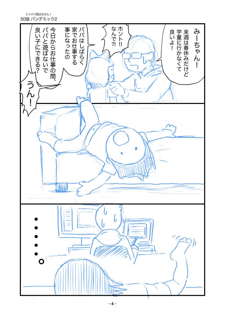 050_パンデミック2_出力_004