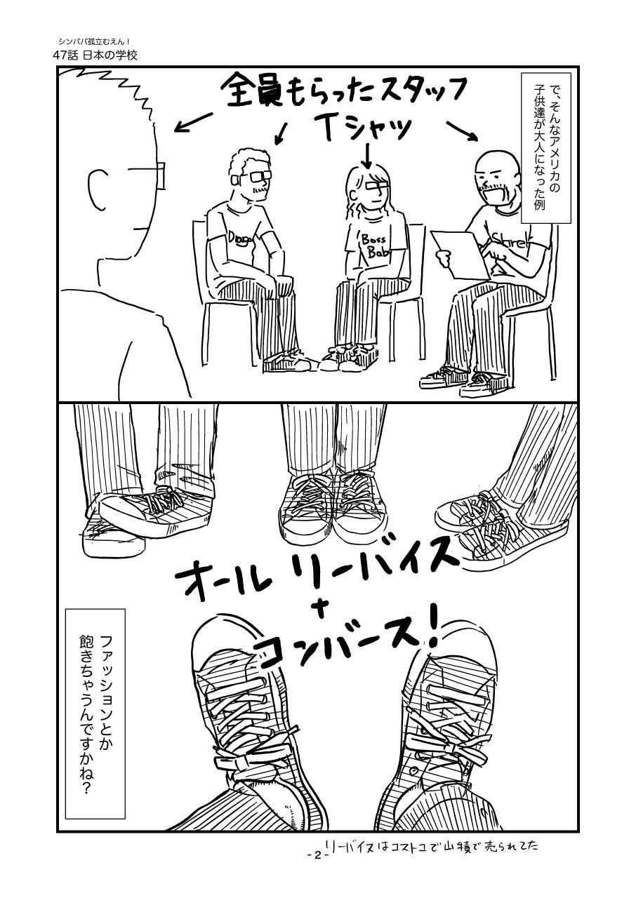 047 日本の学校2