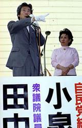 2001年総裁選・街頭演説�