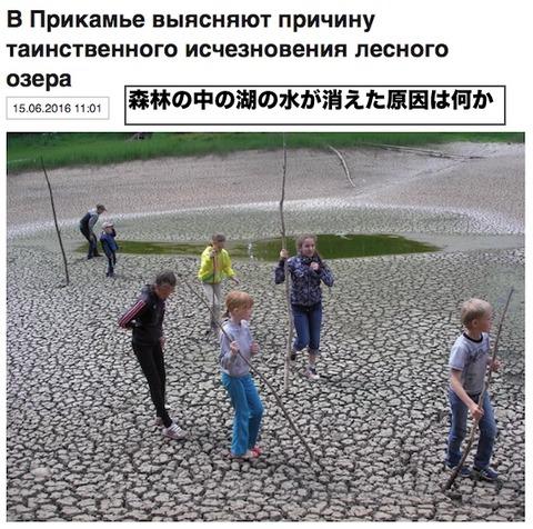 russia-lake-06b