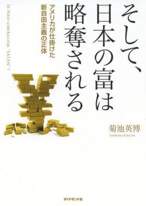 日本の富は
