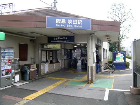 阪急 吹田駅