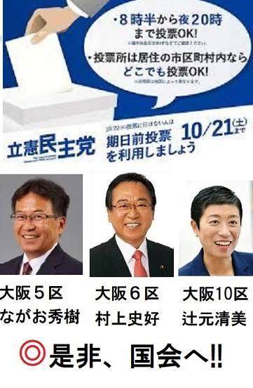 立憲 2017 10 20