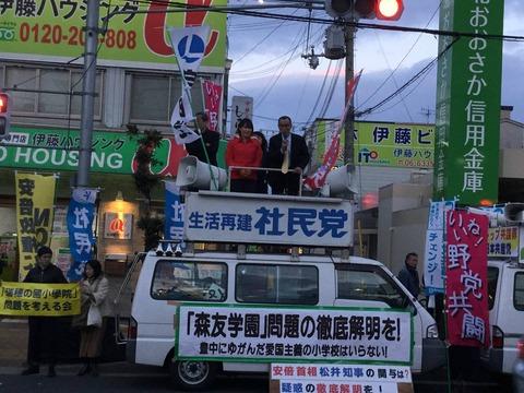 2017 2 11 渡辺 森友