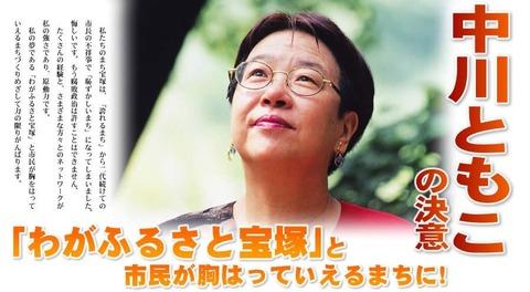 宝塚 中川