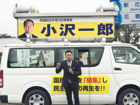 小沢 山本 2017 10 20