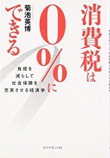 消費税は0%