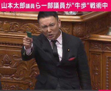 山本太郎 共謀罪1