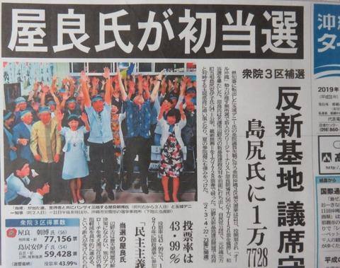 2019 4 22 沖縄タイムス1