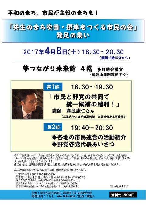 大阪7区市民連合1