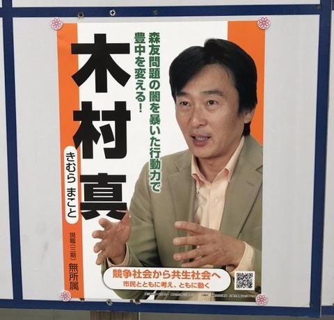 木村真選挙ポスター