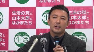 山本太郎 生活