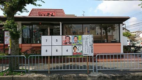 10 掲示板 大阪9区 2