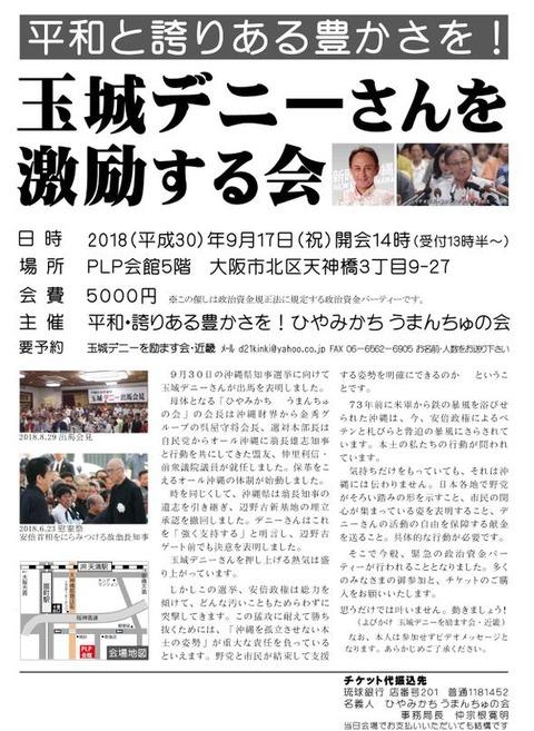 沖縄知事選 パーティー3