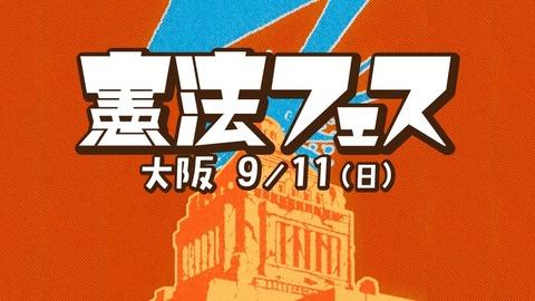 憲法フェス 大阪 ポスター 3