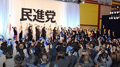 民進党 1