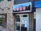 6通り店4