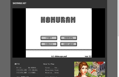 Homuran