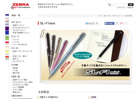 ZEBRA   ゼブラ株式会社   SL-F1mini