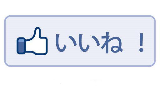 お前ら幸せになりたいなら今すぐFacebookやめろよ デンマーク調査「FB止めた方が幸せ」納得の声 | ライフハックちゃんねる弐式