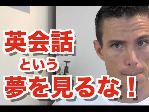 英語覚えたいんだが、YouTubeで外人が喋ってる動画見まくったらいけるか?