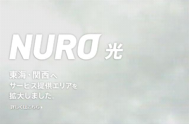 【爆速】「Nuro光+メッシュwifi」という情強の選択wwwwwww