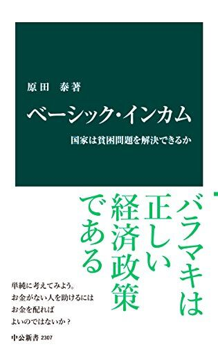 【ついに来る!】竹中平蔵氏「コロナで月5万円ベーシックインカムを」