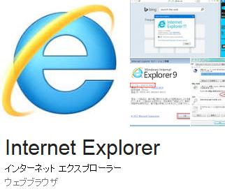 いったい「Internet Explorer」の開発してる連中って何考えてんだ?