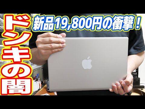 【ヨシダ案件】また俺たちのドンキがやりやがった! たった19,800円でキーボード付きWindowsタブレットPCを発売へ!