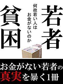 慶應卒のコンサルさんが正論「金がないから結婚も子どもも無理だって? 大学や大企業に入れるのを諦めればいいじゃん」