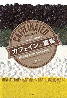 【※】とうとうカフェインのサプリが販売禁止に