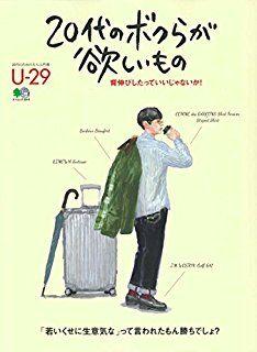 20代のやついるか?今のうちに遊んどけよ 岡村隆史さん「20代で遊ばなかったことに後悔してる。楽しいことはいっこも無かった」