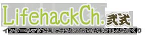 ライフハックちゃんねる弐式インターネットのいろんな所から生活に役立つライフハック術などを紹介します