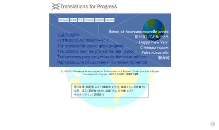 進歩のための翻訳