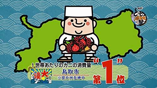鳥取市、「住みたい田舎」1位に返り咲く 山しかないぞ?