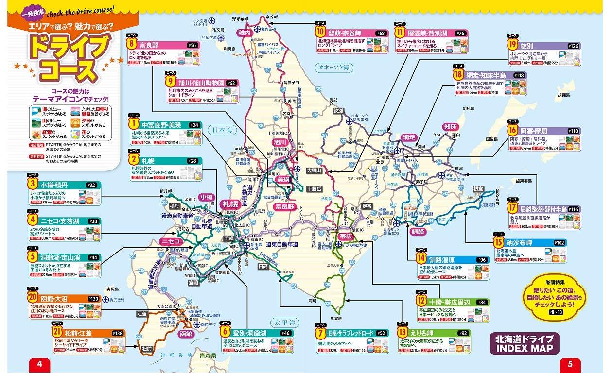 【詰み】判決「北海道の札幌以北に住め」←どこに住む?