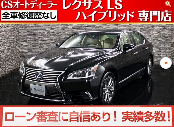 【画像】この最高級の「レクサスLS(1200万)」が5年落ちで300万円・・・・マジでレクサスの新車買うやつ情弱すぎるだろw