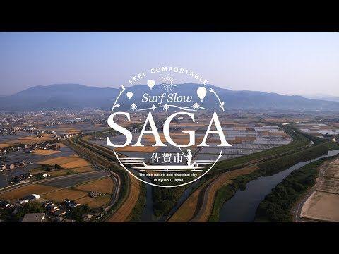 【!?】佐賀市が「暮らしやすい都市」1位に選ばれたという事実・・・いったいなぜなのか?