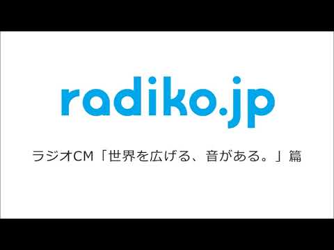 【悲報】ワイ、「radiko」がクソアプリすぎて本当にラジオを普及させる気があるのか疑いにかかる・・・