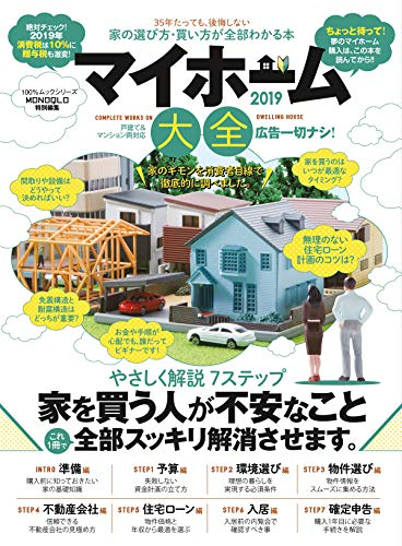 日本人の新築信仰は異常 なぜ中古住宅は不人気? 米国などでは9割が中古