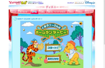 ゲーム - Yahoo!きっずディズニー