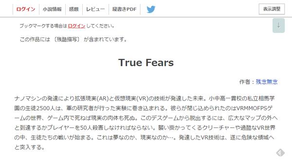 True Fears