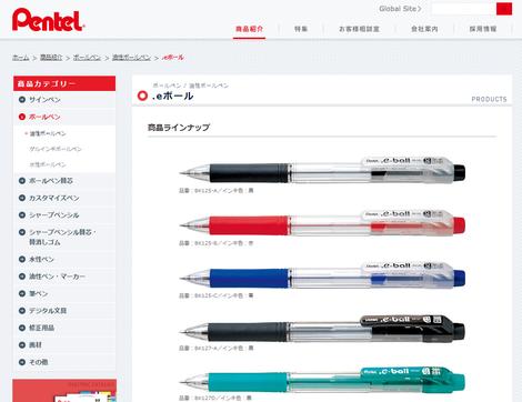 eボール|商品紹介|ぺんてる株式会社