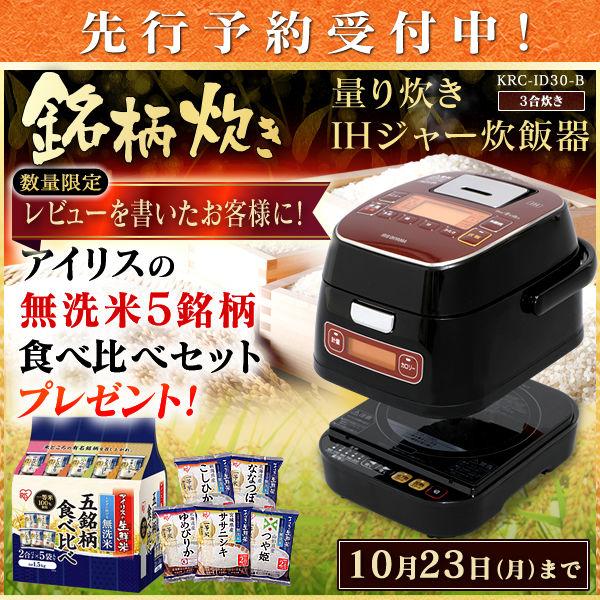 【!?】これがアイリスオーヤマの、「3万円」の炊飯器
