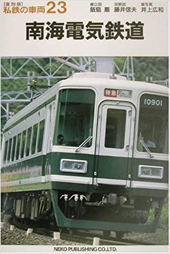 【悲報】南海電鉄の無能なところで打線組んだァ!wwwwww