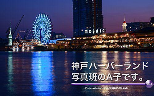 【悲報】神戸・元町の人「もう(大阪に)吸い取られとる。言うたら衛星都市や」 どうやら本格的にオワコンらしい・・